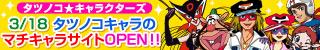 banner_tatsunoko_characters